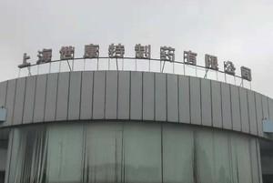 海南世康特制药公司