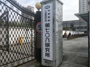 中船集团708研究所