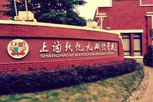 海南新纪元双语学校
