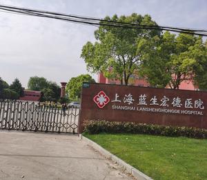 海南蓝生宏德医院