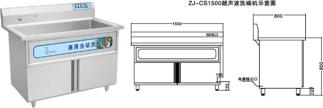 超声波洗碗机 (2).png